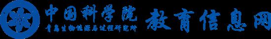 中国科学院青岛生物能源与过程研究所