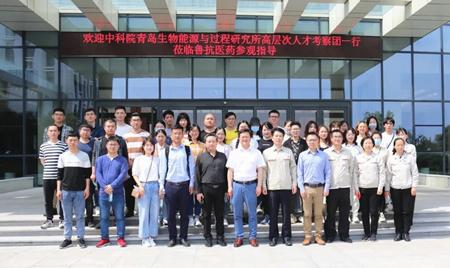青岛能源所青年人才赴山东鲁抗医药股份有限公司参观交流